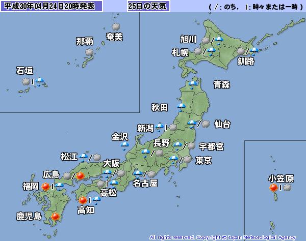 気象庁ホームページより平成30年4月25日の天気