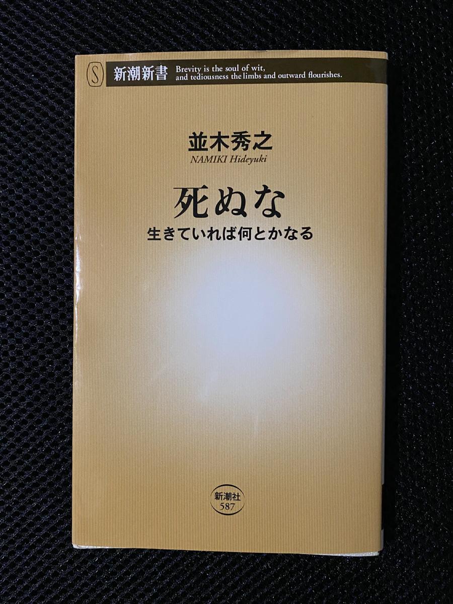 並木 秀之 著作本「死ぬな」の表紙画像