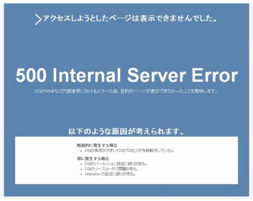 500-error