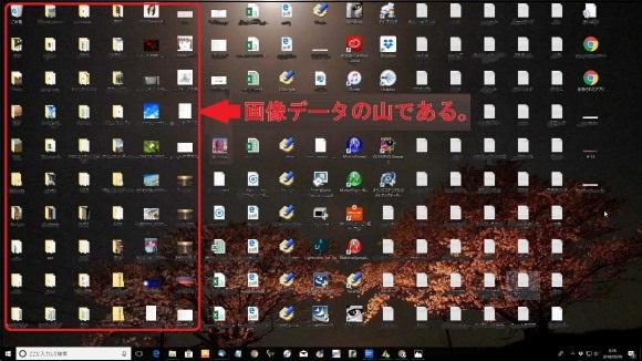 撮り貯めた写真をとりあえず保存しているパソコンのデスクトップの写真