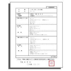 戸籍謄本の図