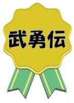 武勇伝と書かれた勲章の画