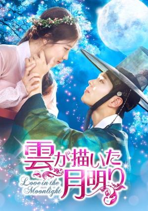 韓国ドラマ 雲が描いた月明かり