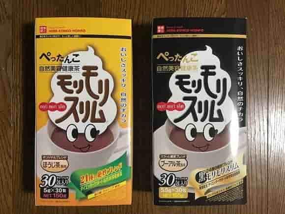 健康茶「モリモリスリム(黄色)」、「黒モリモリスリム」の画像