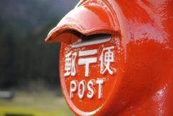 昔懐かしい赤の郵便ポスト