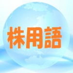 株 用語 のタイトル画像